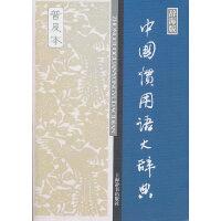 汉语工具书大系・中国惯用语大辞典(普及本)