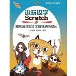 边玩边学Scratch:趣味游戏设计之猫咪侠历险记