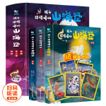 孩子读得懂的山海经(共3册)神话+神兽+异人国