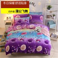 冬天珊瑚绒四件套冬季法兰绒毛毯床单被套双面床上带绒金丝绒两件y 紫兰 蒲公飞舞