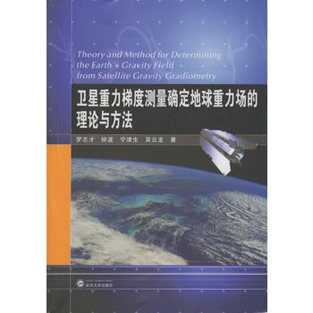 卫星重力梯度测量确定地球重力场的理论与方法 罗志才,钟波,宁津生,吴云龙 武汉大学出版社 正版书籍!好评联系客服优惠!谢谢!