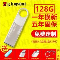 正品金士顿u盘128g高速3.0手机电脑车载通用定制logo刻字金属优盘