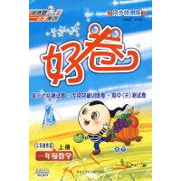 好卷:一年级数学上册(江苏教育版)
