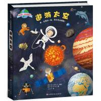 我的第一本探索�D��:遨游太空