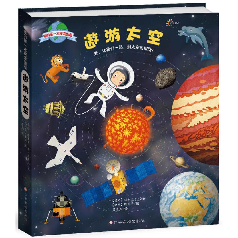 我的第一本探索图册:遨游太空 让孩子爱上科普、爱上阅读的一本探索图册!快让你家的小小探险家跟着这本丰富多彩的探索图册,一起去遨游广袤的太空吧!随书附赠多本知识小手册,让孩子边翻书边享受意外的惊喜。神秘太空,尽收眼底。