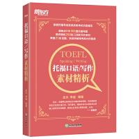 新东方 托福口语/写作素材精析