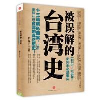【二手书8成新】被误解的台湾史:1553~1860之史实未必是事实 骆芬美 中信出版社,中信出版集团
