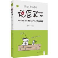 【二手书8成新】说医不二:懒兔子漫话中医 懒兔子 北京联合出版公司