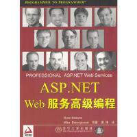 【旧书二手书9成新】 ASP NET Web服务高级编程