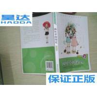 [二手旧书9成新]庞婕蕾・风信子悦读坊:四叶草的约定 /庞婕蕾 ?