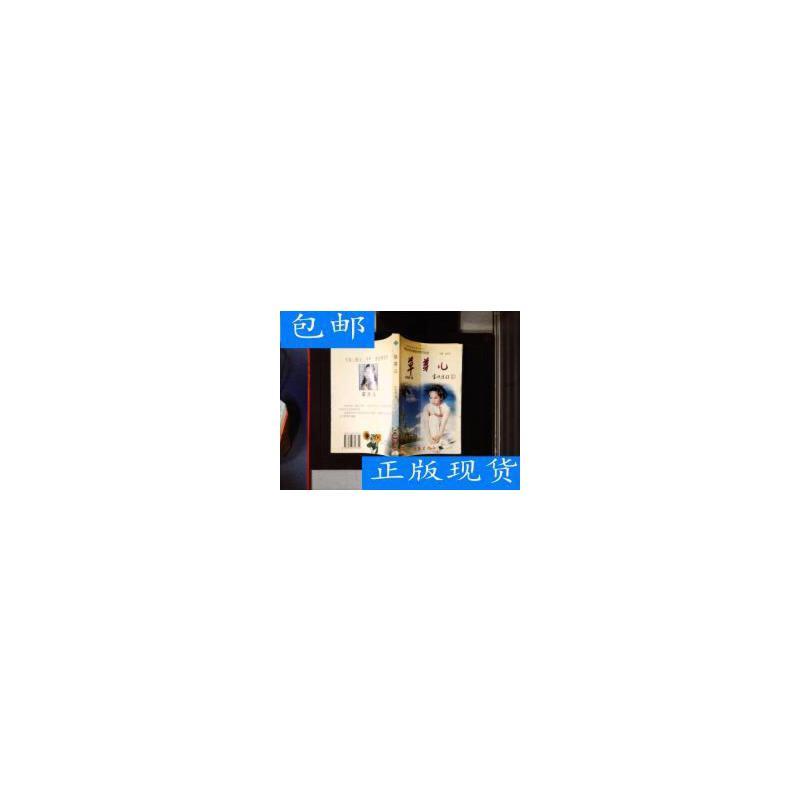 [二手旧书8成新]草芽儿 /黄葵 著 作家出版社 正版旧书,放心下单,无光盘及任何附书品