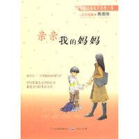 当天发货正版 亲亲我的妈妈 黄蓓佳 天天出版社有限责任公司 9787501603244中图文轩