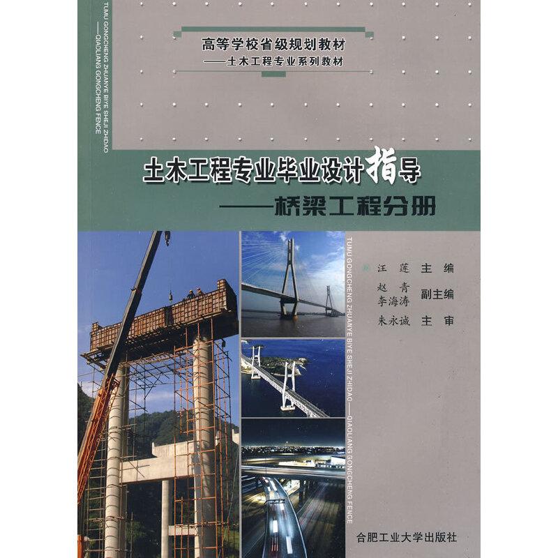 土木工程专业毕业设计指导书(桥梁工程分册)