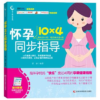 怀孕10*4同步指导(pdf+txt+epub+azw3+mobi电子书在线阅读下载)