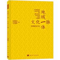 地域一体 文化一脉――京津冀历史文化