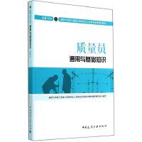 【正版二手书9成新左右】质量员通用与基础知识(设备方向 钱大治 中国建筑工业出版社