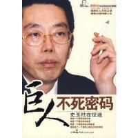 【二手书8成新】巨人不死密码 刘世英 中国民主法制出版社
