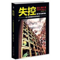 【正版二手书9成新左右】失控:全人类的终命运和结局 凯文.凯利 新星出版社