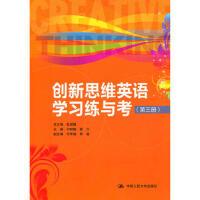 【二手旧书9成新】创新思维英语学习练与考(第三册)附赠MP3光盘一张 付树梅,葛兰 中国人民大学出版社 9787300