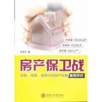 房产保卫战 付忠文 上海交通大学出版社 9787313082145 新华书店 品质保障