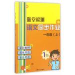 随堂检测:语文同步作业 一年级(上)