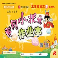 2021年春季 黄冈小状元・作业本 三年级语文(下)人教版