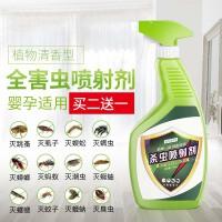 杀虫剂家用床上室内无毒灭蟑螂蚂蚁跳蚤除螨虫臭虫药驱虫喷雾