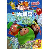 果宝特攻游戏书:大迷宫(1),漫界文化,江苏少年儿童出版社,9787534683244