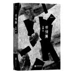 世情薄 史杰鹏 后浪 北京联合出版公司 9787550290006