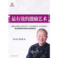 最有效的激励艺术(中国式管理之父曾仕强教你明暗公私的激励密码。有本事,就来拿!)