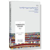 当代藏族母语作家代表作选译――赛乾卷(藏汉双语)