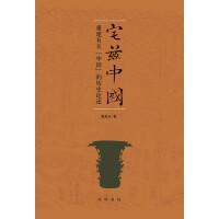 """宅兹中国――重建有关""""中国""""的历史论述"""