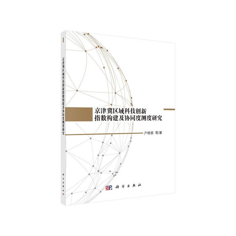 京津冀区域科技创新指数构建及协同度研究