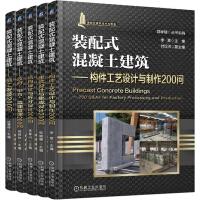 装配式混凝土建筑200问系列