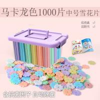 雪花片大号儿童积木玩具3-6-7-8-10周岁男孩1-2女孩拼装拼插