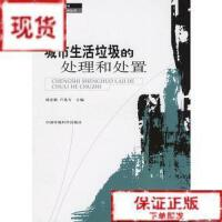 【旧书二手书9成新】城市生活垃圾的处理和处置 /卢英方 中国环境科学出版社
