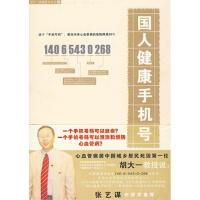 【R5】国人健康手机号(签名版) 胡大一 人民军医出版社 9787509128626