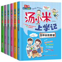 汤小米上学记全6册 我上一年级啦小学生课外书注音版 一年级必读老师推荐儿童畅销文学故事书带拼音7-10岁童话1年级读物