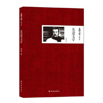 鲁迅自编文集:花边文学(pdf+txt+epub+azw3+mobi电子书在线阅读下载)