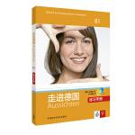 走进德国(B1)(练习手册)(配1张CD光盘.配1张DVD光盘)