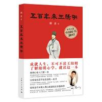 五百年来王阳明 (本书荣获央视2017中国好书) 团购电话010-57993380