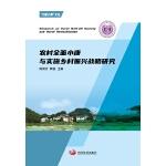 农村全面小康与实施乡村振兴战略研究