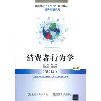 【正版二手书9成新左右】消费者行为学(第2版 张理 北京交通大学出版社