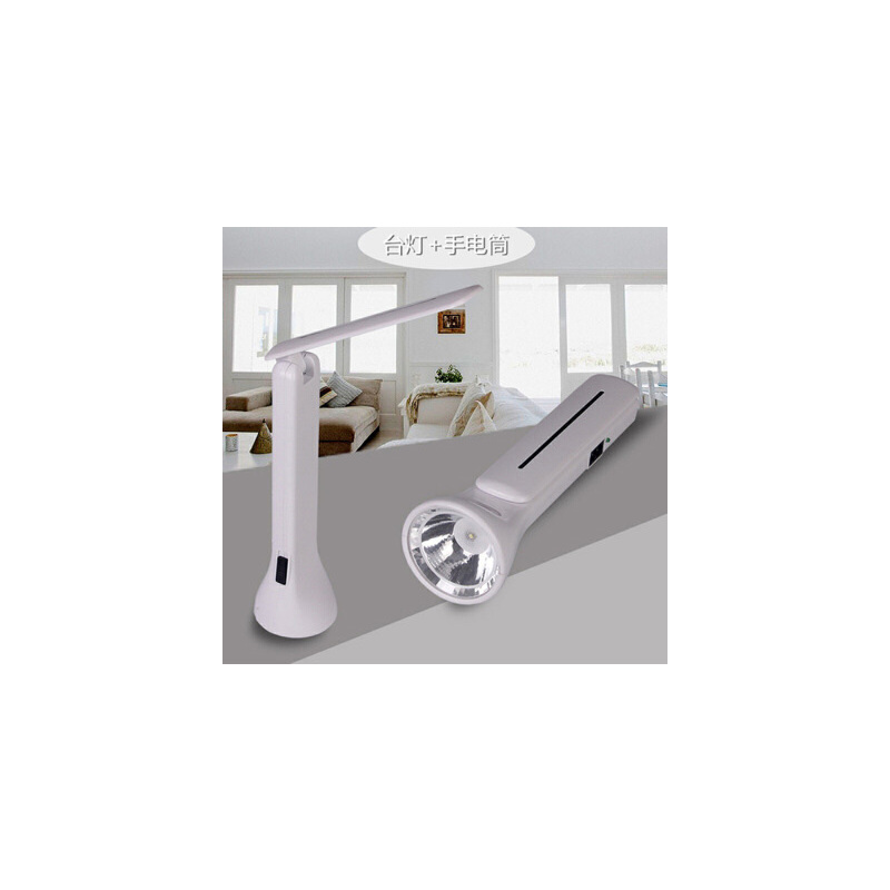 大学生充电台灯宿舍手电筒双用折叠床头桌面护眼LED灯