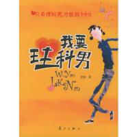 我要理科男,恩雅,漓江出版社,9787540732325