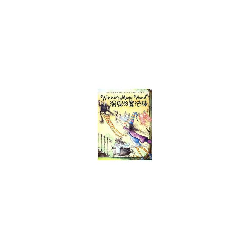 温妮的魔法棒 托马斯 文,保罗 图,童梦 译 广西师范出版社 9787563378586