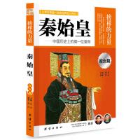 让学生受益一生的世界名人传记 政治篇 秦始皇