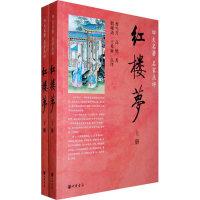 红楼梦(全两册)-- 四大名著名家点评