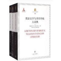 英语文学与圣经传统大词典