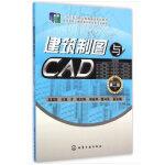建筑制图与CAD(吴慕辉)(第二版)